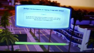 проблемы с игрой sims 3