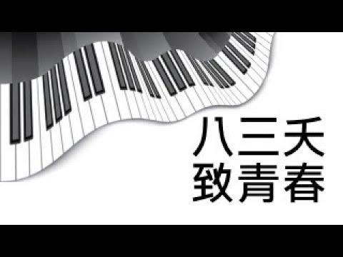 李玉璽 Dino Lee - Sing with me(官方歌詞版)- 韓劇《名不虛傳》片頭曲 | Doovi