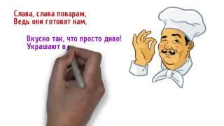 День повара Рисованное видео Дудл видео Бесплатные уроки