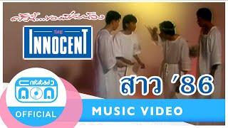 สาว '86 - ดิอินโนเซ้นท์ [Official Music Video]