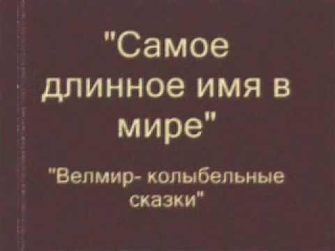 Какое самое длинное имя в мире и в России (женское или