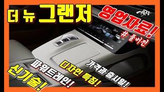 7부! 더 뉴 그랜저! 영업자료! 신기술 파워트레인 페이스리프트 출시일과 가격! Hyundai Grandeur IG facelift! Azera! Korean Cars
