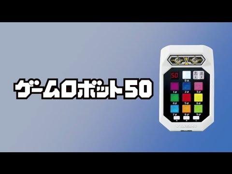 ゲームロボット50動画