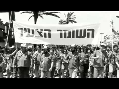 The history of Hashomer Hatzair -ההיסטוריה של השומר הצעיר