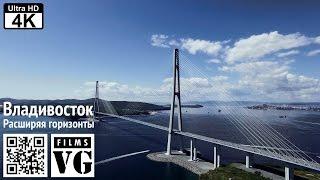 Владивосток. Расширяя горизонты