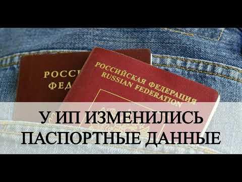 ИП сменил паспорт | Смена фамилии | Как изменить фамилию | Бизнес | Налоги | Бухучет
