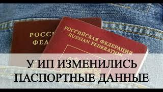 ИП сменил паспорт   Смена фамилии   Как изменить фамилию   Бизнес   Налоги   Бухучет