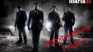 Прохождение Mafia 2 : Глава 3 (Враг государства)
