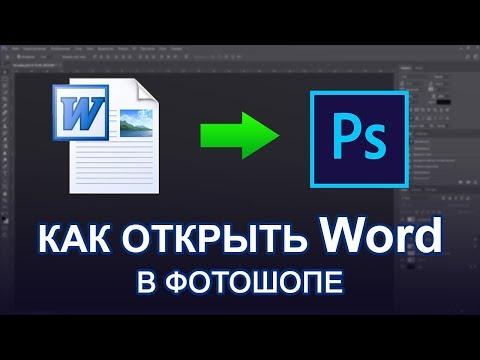 Как открыть Word файл в фотошопе