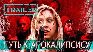 Путь к апокалипсису HD 2016 (Триллер) / Apocalypse Road HD | Трейлер на русском