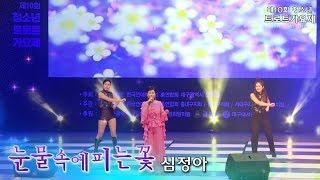 가수심정아 /눈물속에피는꽃/ 제10회청소년트로트가요제