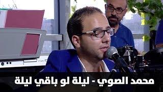 """الفنان محمد الصوي - اغنية """"ليلة لو باقي ليلة"""""""
