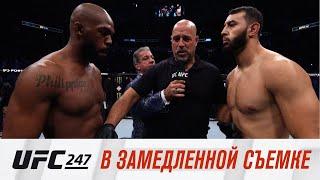 UFC 247: В замедленной съемке