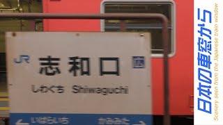 【全区間】かつての「快速みよしライナー」(芸備線)広島→三次 JR Geibi Line Hiroshima - Miyoshi