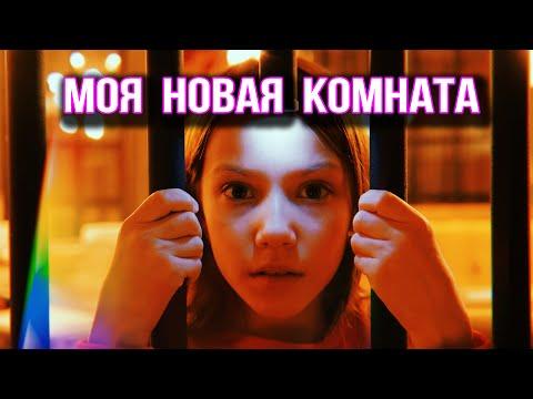 МОЯ НОВАЯ КОМНАТА Антигламурный Влог в Пятницу 13-го / Вики Шоу