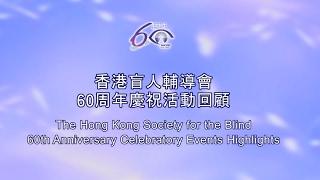 香港盲人輔導會60周年慶祝活動回顧