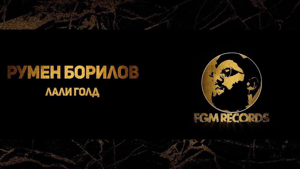 RUMEN BORILOV - LALI GOLD, 2019 / Румен Борилов - Лали Голд