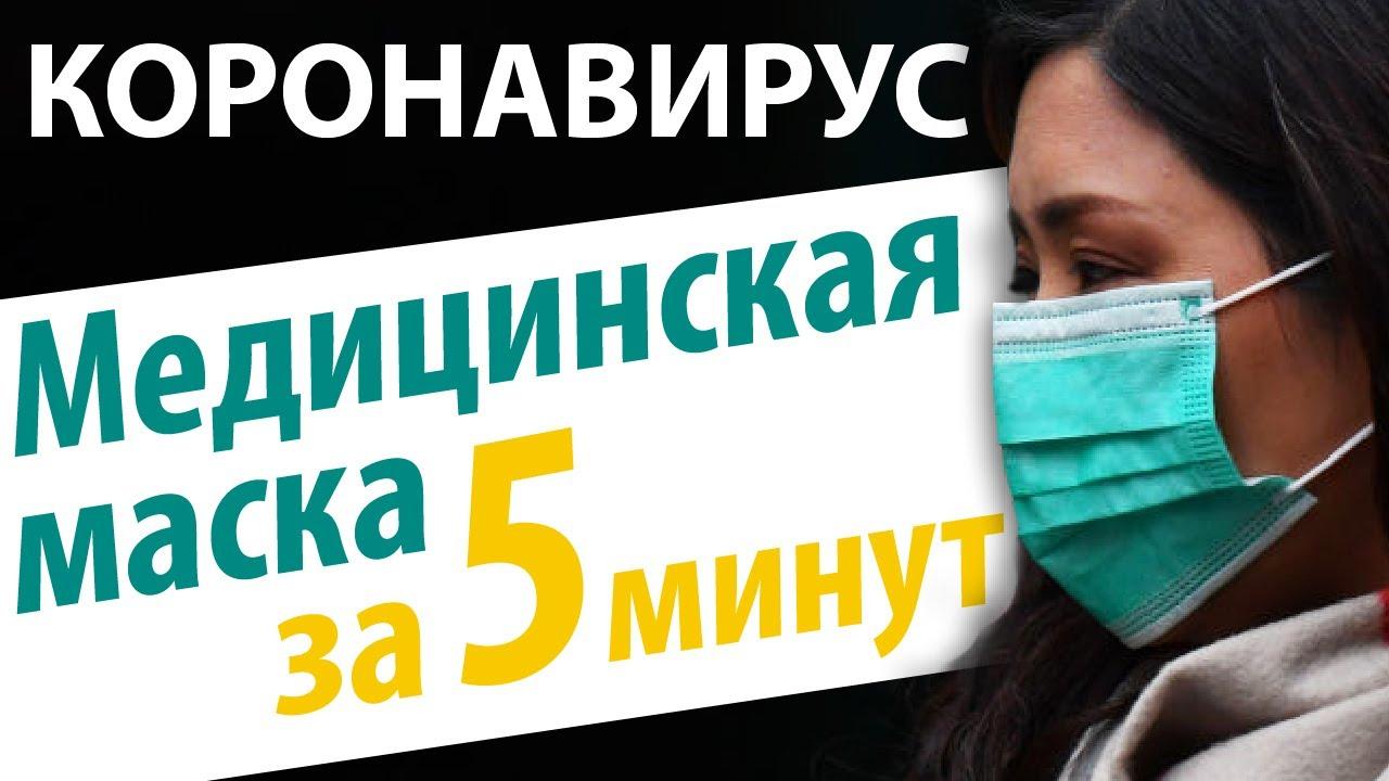ЗАЩИТА ОТ КОРОНАВИРУСА. Маска медицинская за 5 минут от Папа Швей. Недопустим COVID-19 в Украине.
