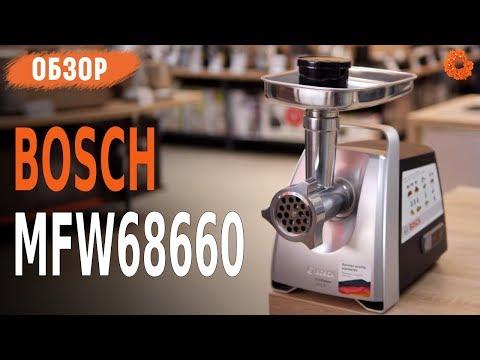 Обзор МОЩНОЙ и ФУНКЦИОНАЛЬНОЙ мясорубки Bosch MFW68660