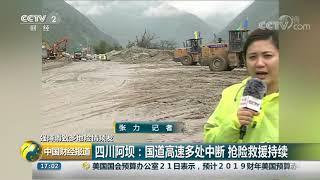 [中国财经报道]强降雨致多地险情频发 四川阿坝:国道高速多处中断 抢险救援持续| CCTV财经