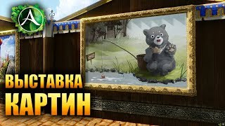 ArcheAge - ВЫСТАВКА КАРТИН В ИГРЕ!