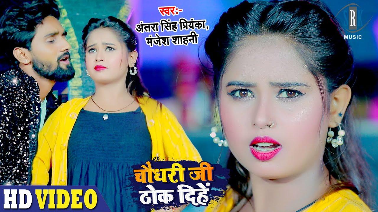 Chaudhary Ji Thok Dihe | Antra Singh Priyanka, Manjesh Sahani | Superhit Bhojpuri Song 2021