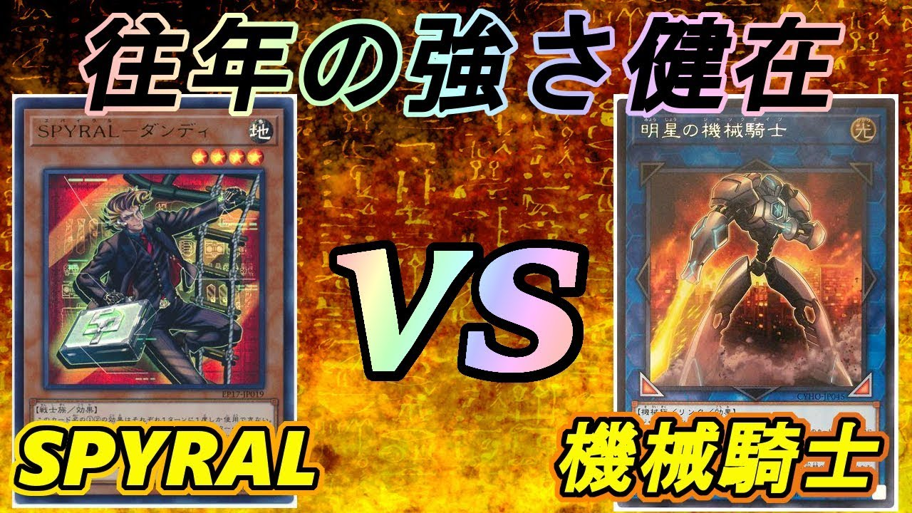 【遊戯王】『SPYRAL』vs『機界騎士』フリーデュエル其の628 - YouTube