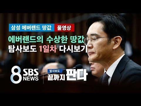 삼성 에버랜드의 수상한 땅값.. 탐사보도 '끝까지 판다' 1일차 전체 다시보기 (풀영상) / SBS / 끝까지 판다