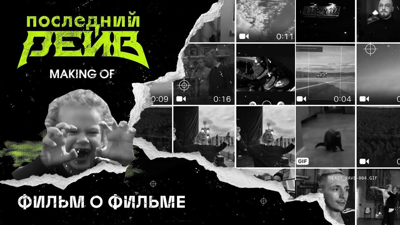 Фильм о фильме | Последний рейв