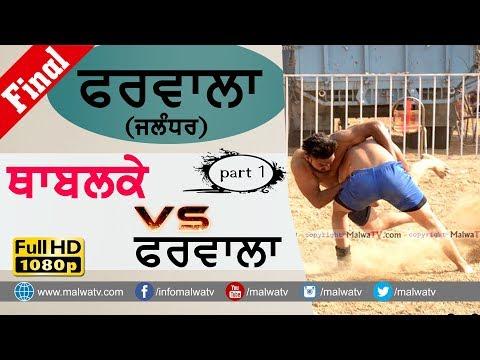FARWALA (Jalandhar) KABADDI CUP - 2017 ● 75KG  THABALKE VS FARWALA ● FULL HD ● Day 2nd / Part 1st