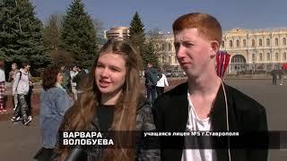 Ставрополь.Общегородская зарядка 2018.