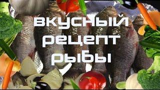 ВОТ ЭТО КАРАСИ! Рецепт рыбы в сметане, стал ХИТОМ НА КУХНЕ!