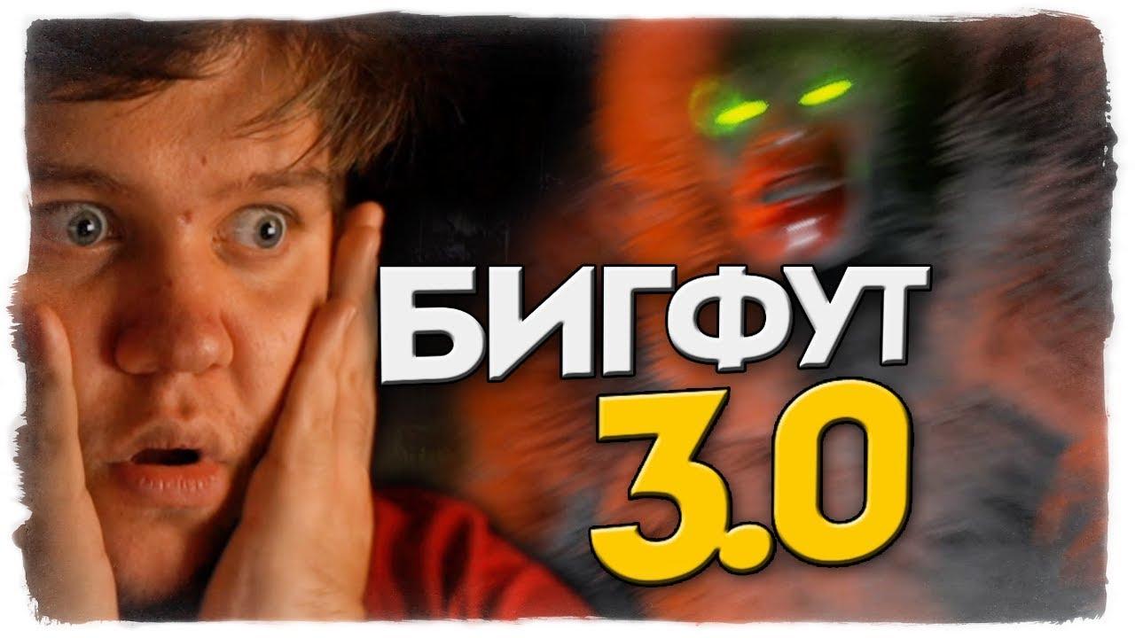 ОХОТА НА БИГФУТА ОТ АЛЕКСА И БРЕЙНА В BIGFOOT 3.0