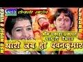 Thari Jai Ho Pawan Kumar. Superhit Balaji Bhajan ;Sing.Madhuri, Om Prakash