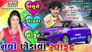 Download Hindi Video Songs - JIGNESH KAVIRAJ NEW SONG 2016 | Janune Aapva Gift Navi Chodavidau Swift | DJ Dil No Kheladi Part 3