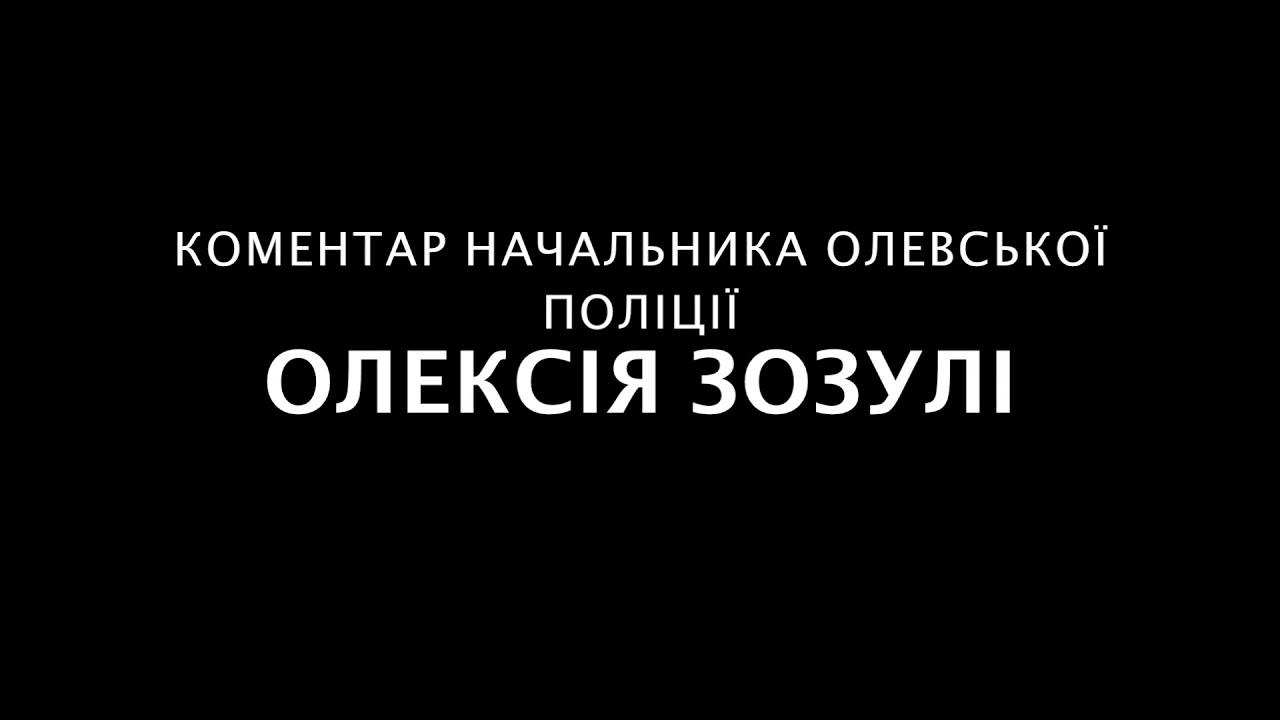 Нелегальний бурштиновий клондайк в Олевському районі