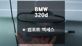 BMW 320d 컴포트 엑세스 [스미스클럽 광주지사]
