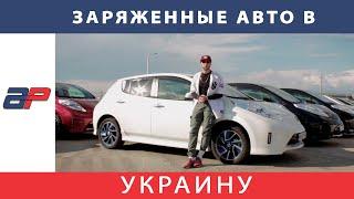 Цены на автомобили из США в Грузии на авторынке AUTOPAPA в апреле 2019 (часть 3)