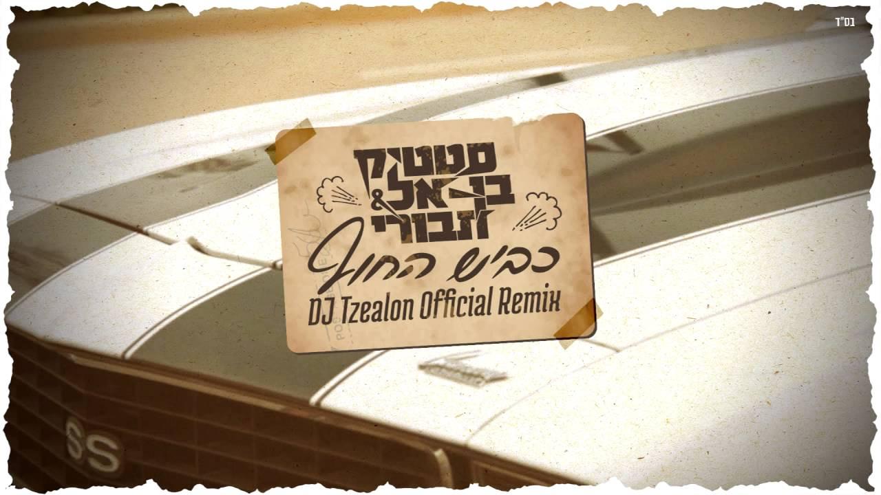 סטטיק ובן אל תבורי - כביש החוף   DJ Tzealon Official Remix