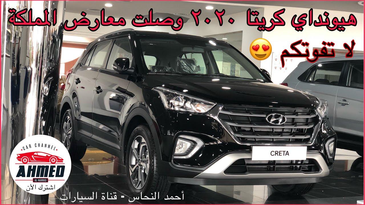 هيونداي كريتا Hyundai Creta 2020 Youtube