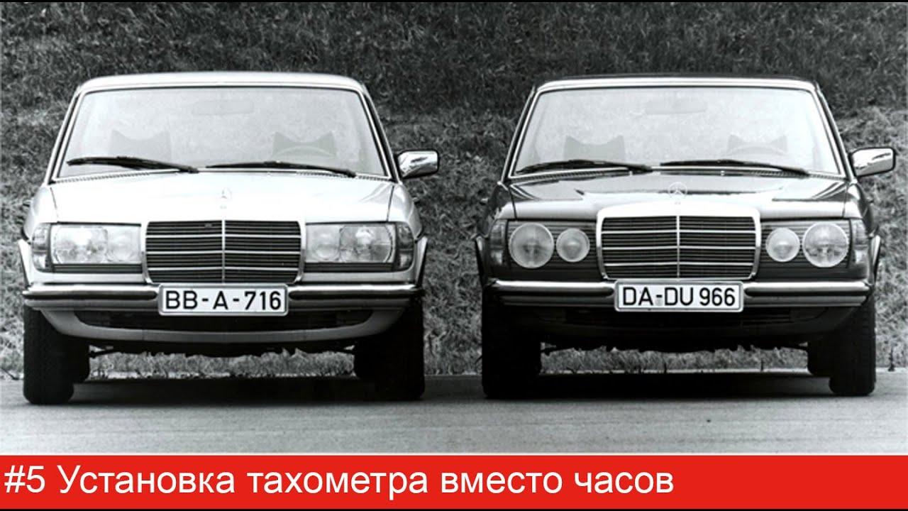 #5 Mercedes W123. Установка тахометра вместо часов