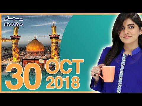 Shuhada E Karbala Ki Yaad | Subh Saverey Samaa Kay Saath | Sanam Baloch | SAMAA TV | Oct 30,2018