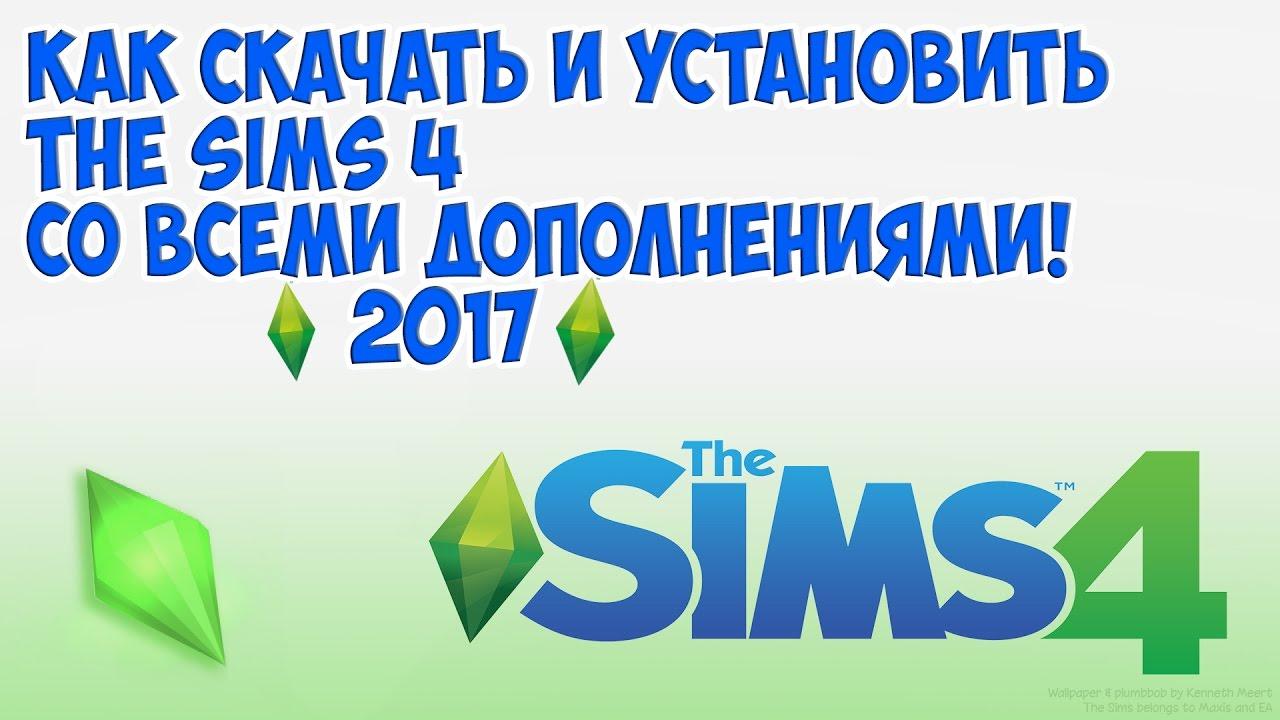 the sims 4 скачать с дополнениями