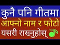 How To Set Your Photo in Any MP3 Songs in Nepali | Secret Tricks to add Name & Image in MP3 Song