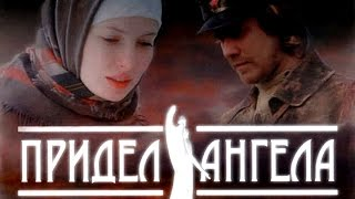 Придел ангела [военный фильм, драма] русский фильм
