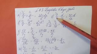 73 Алгебра 8 класс Представьте в виде дроби тема сумма и разность дробей