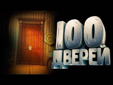 ИГРА ГОЛОВОЛОМКА 100 ДВЕРЕЙ (100 Doors Challenge)