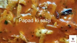 Papad ki sabji   No onion,No garlic Papad ki sabji   Spicy Papad ki sabji