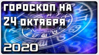 ГОРОСКОП НА 24 ОКТЯБРЯ 2020 ГОДА / Отличный гороскоп на каждый день / #гороскоп