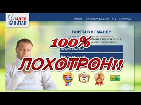 Отзывы о проекте Идея Капитал и Валерии Ефремове idea-capital.tv
